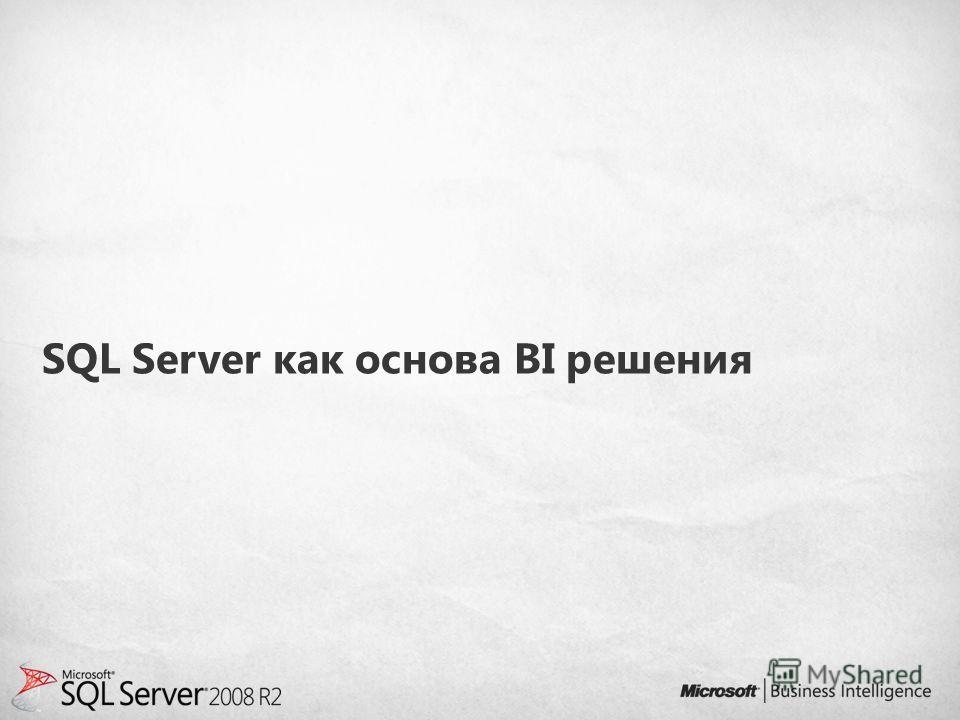 SQL Server как основа BI решения