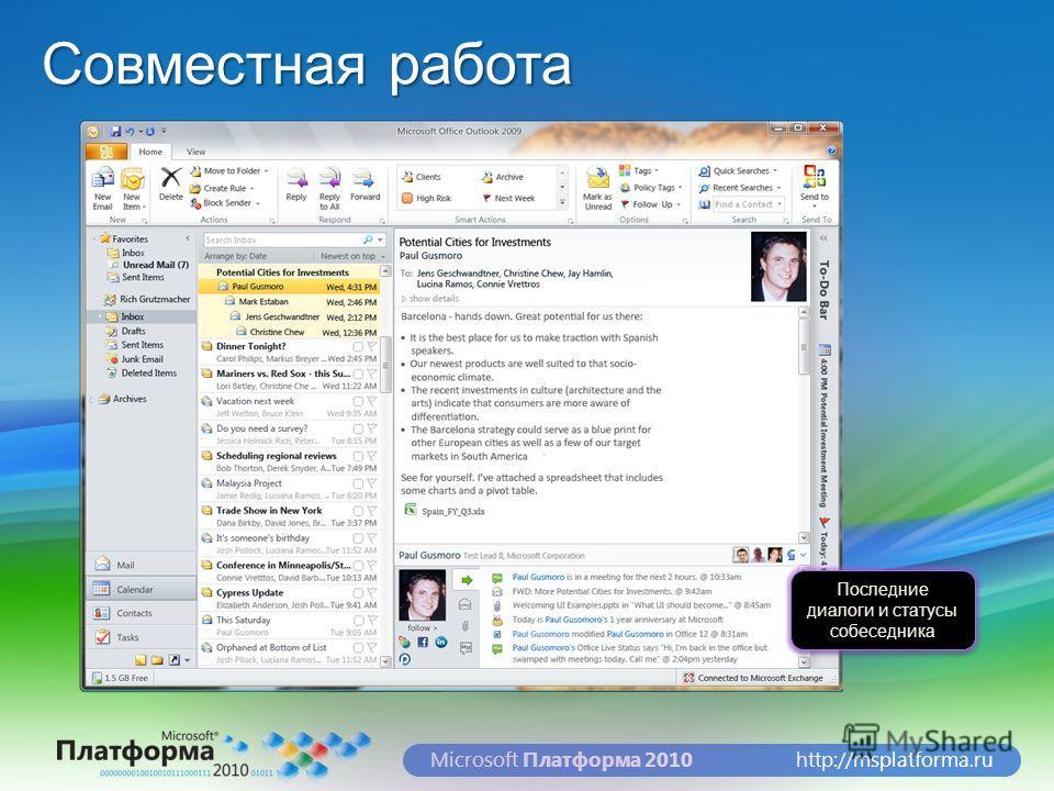 http://msplatforma.ruMicrosoft Платформа 2010 Совместная работа Последние диалоги и статусы собеседника