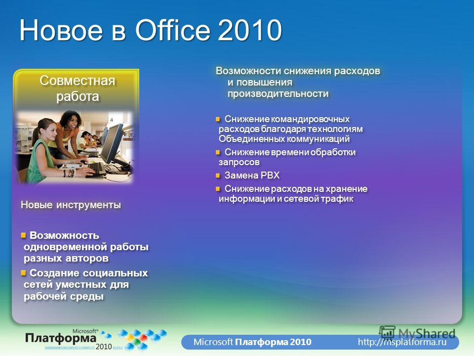 http://msplatforma.ruMicrosoft Платформа 2010 Новое в Office 2010 Совместная работа Совместная работа Новые инструменты Возможность одновременной работы разных авторов Создание социальных сетей уместных для рабочей среды Новые инструменты Возможность