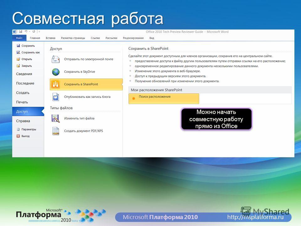 http://msplatforma.ruMicrosoft Платформа 2010 Совместная работа Можно начать совместную работу прямо из Office
