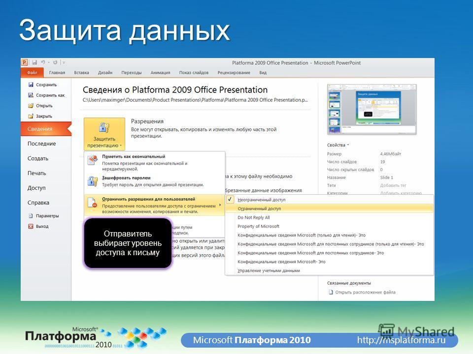 http://msplatforma.ruMicrosoft Платформа 2010 Защита данных Отправитель выбирает уровень доступа к письму