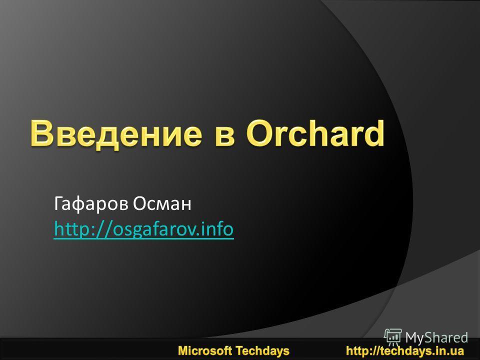 Гафаров Осман http://osgafarov.info