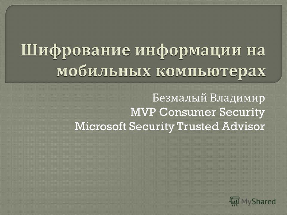 Безмалый Владимир MVP Consumer Security Microsoft Security Trusted Advisor