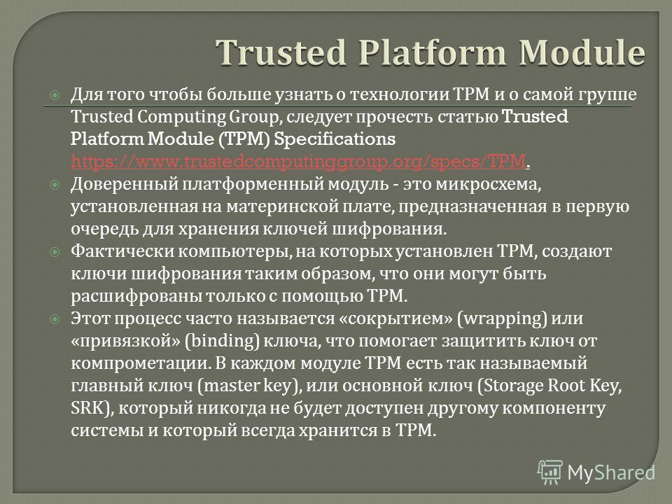 Для того чтобы больше узнать о технологии TPM и о самой группе Trusted Computing Group, следует прочесть статью Trusted Platform Module (TPM) Specifications https://www.trustedcomputinggroup.org/specs/TPM. https://www.trustedcomputinggroup.org/specs/