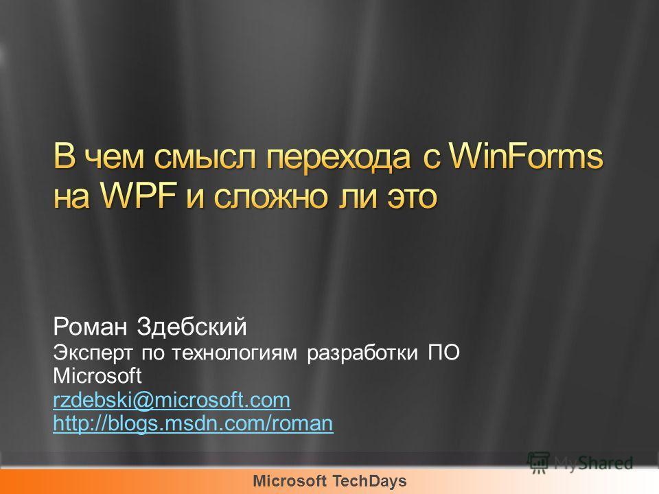 Microsoft TechDays Роман Здебский Эксперт по технологиям разработки ПО Microsoft rzdebski@microsoft.com http://blogs.msdn.com/roman