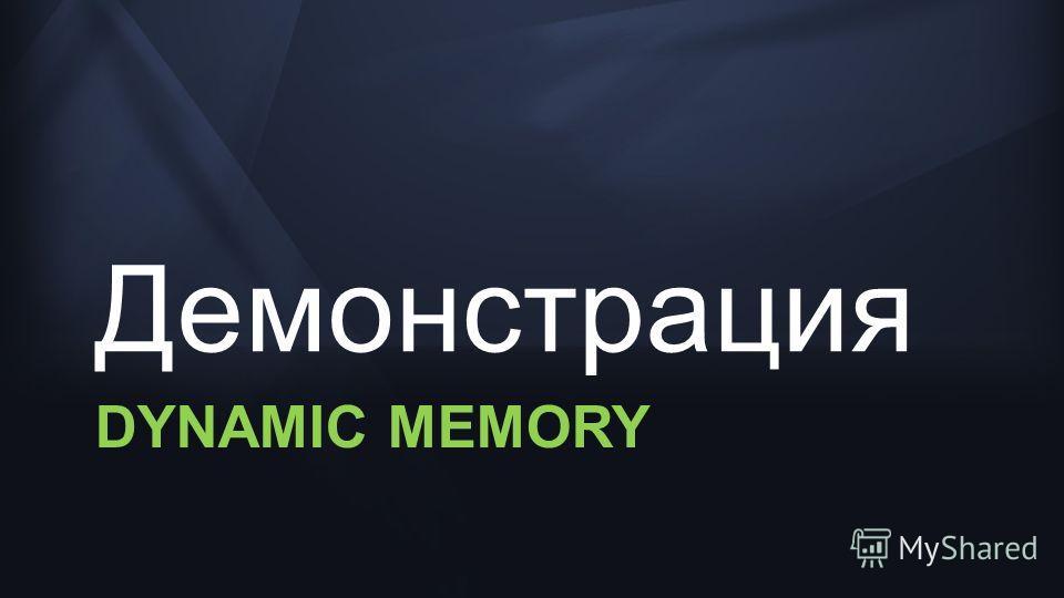 DYNAMIC MEMORY Демонстрация