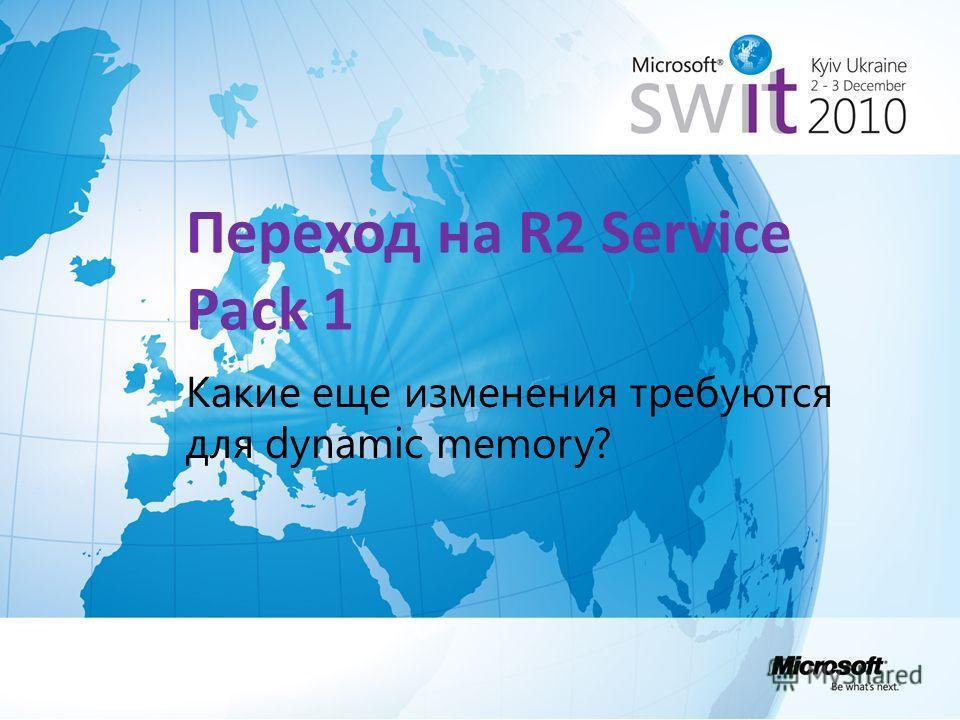 Переход на R2 Service Pack 1 Какие еще изменения требуются для dynamic memory?