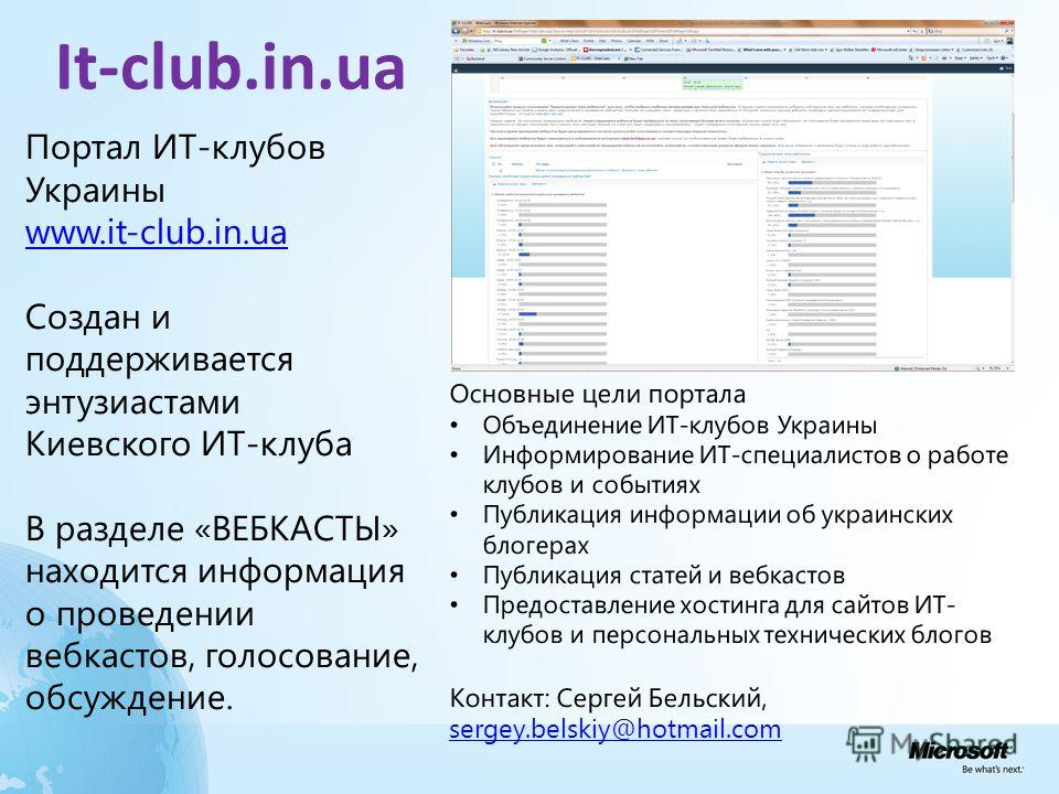 It-club.in.ua