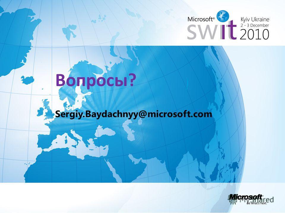 Вопросы? Sergiy.Baydachnyy@microsoft.com