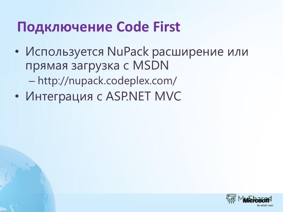 Подключение Code First Используется NuPack расширение или прямая загрузка с MSDN – http://nupack.codeplex.com/ Интеграция с ASP.NET MVC