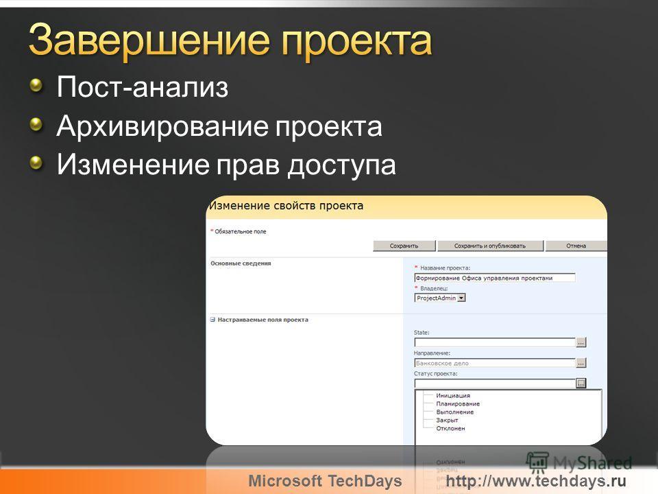 Пост-анализ Архивирование проекта Изменение прав доступа