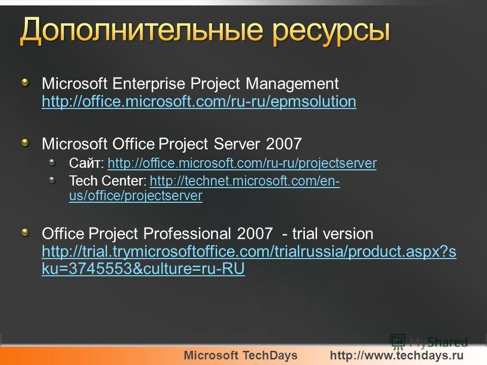 Microsoft TechDayshttp://www.techdays.ru Microsoft Enterprise Project Management http://office.microsoft.com/ru-ru/epmsolution http://office.microsoft.com/ru-ru/epmsolution Microsoft Office Project Server 2007 Сайт: http://office.microsoft.com/ru-ru/