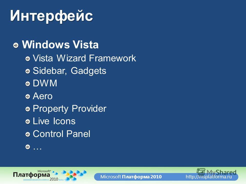 http://msplatforma.ruMicrosoft Платформа 2010Интерфейс Windows Vista Vista Wizard Framework Sidebar, Gadgets DWM Aero Property Provider Live Icons Control Panel …