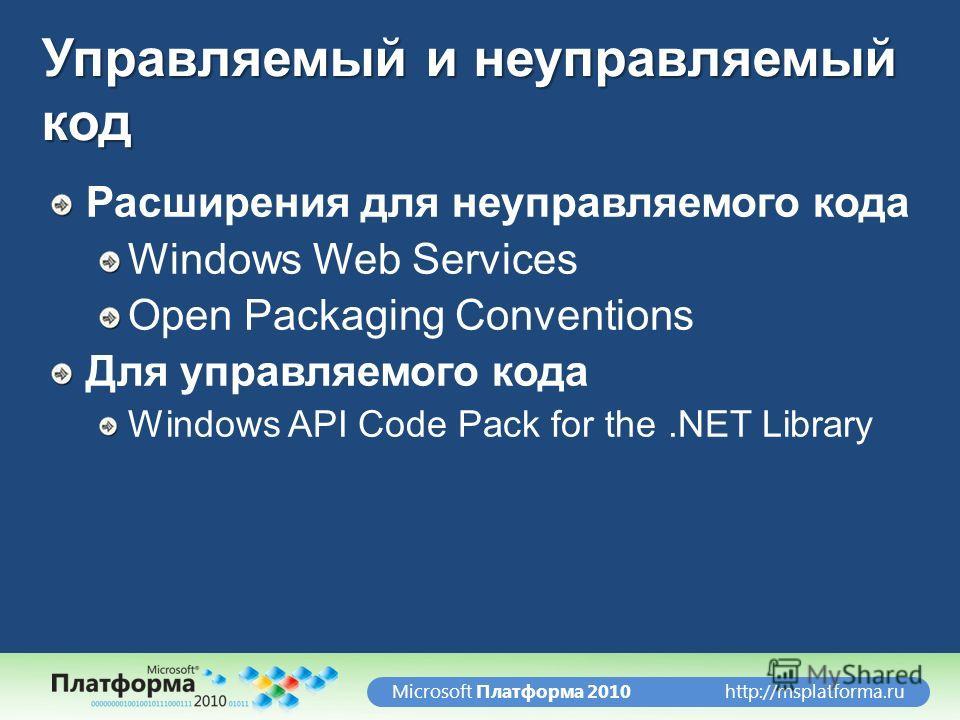 http://msplatforma.ruMicrosoft Платформа 2010 Управляемый и неуправляемый код Расширения для неуправляемого кода Windows Web Services Open Packaging Conventions Для управляемого кода Windows API Code Pack for the.NET Library
