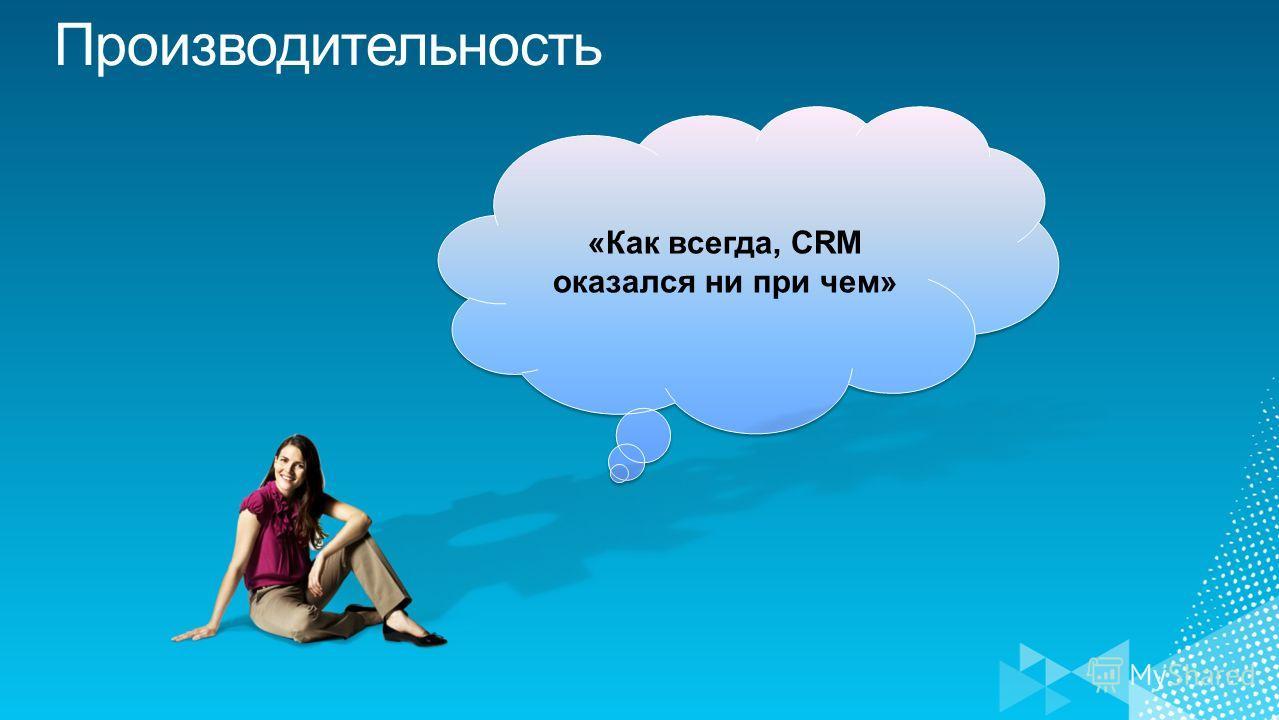 «Как всегда, CRM оказался ни при чем»