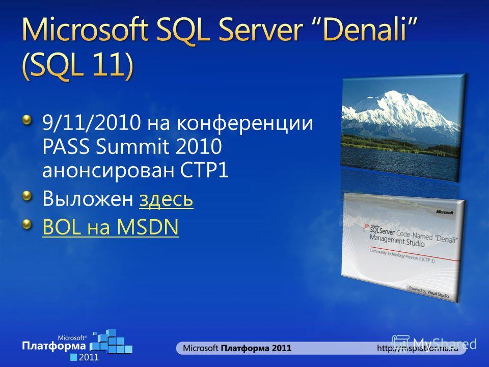 9/11/2010 на конференции PASS Summit 2010 анонсирован СТР1 Выложен здесьздесь BOL на MSDN