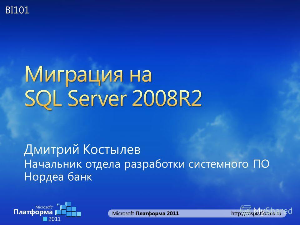 Дмитрий Костылев Начальник отдела разработки системного ПО Нордеа банк BI101