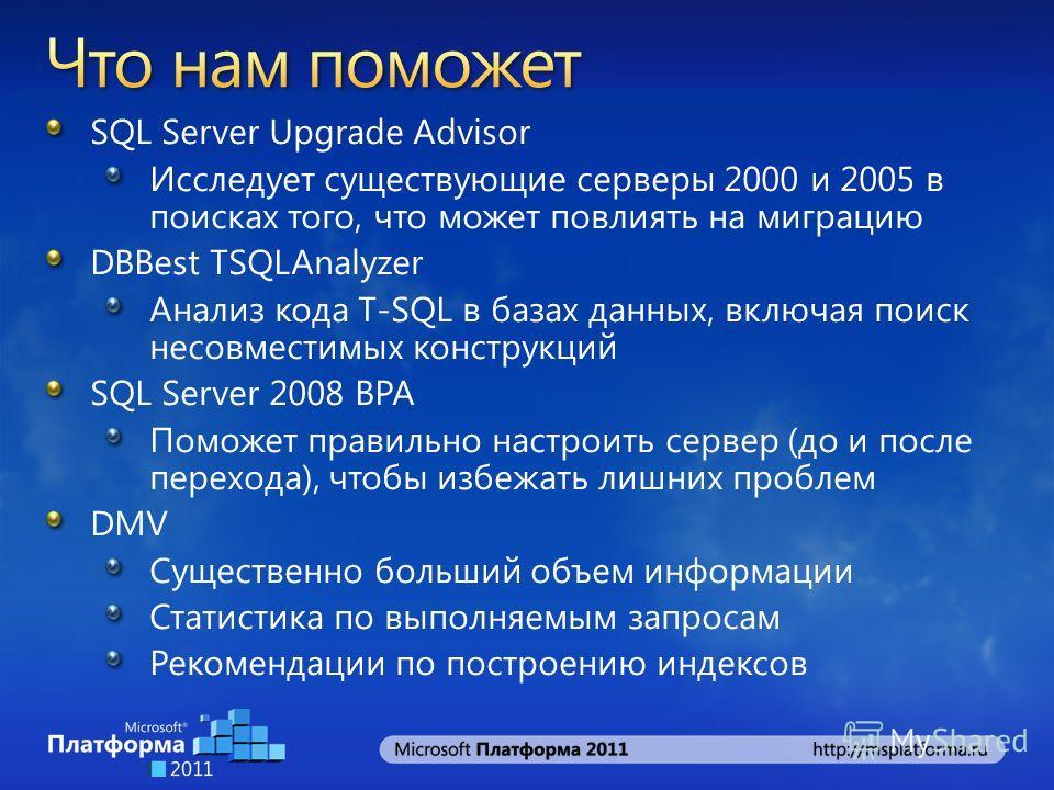 SQL Server Upgrade Advisor Исследует существующие серверы 2000 и 2005 в поисках того, что может повлиять на миграцию DBBest TSQLAnalyzer Анализ кода T-SQL в базах данных, включая поиск несовместимых конструкций SQL Server 2008 BPA Поможет правильно н