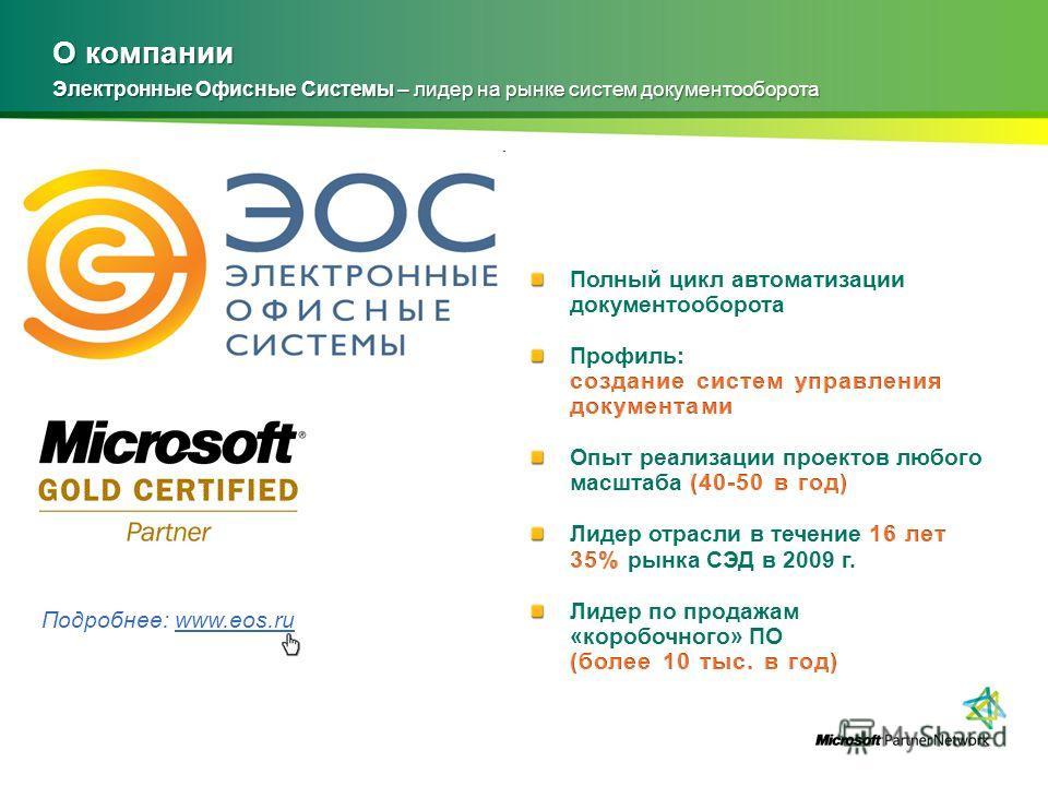 О компании Электронные Офисные Системы – лидер на рынке систем документооборота Подробнее: www.eos.ru