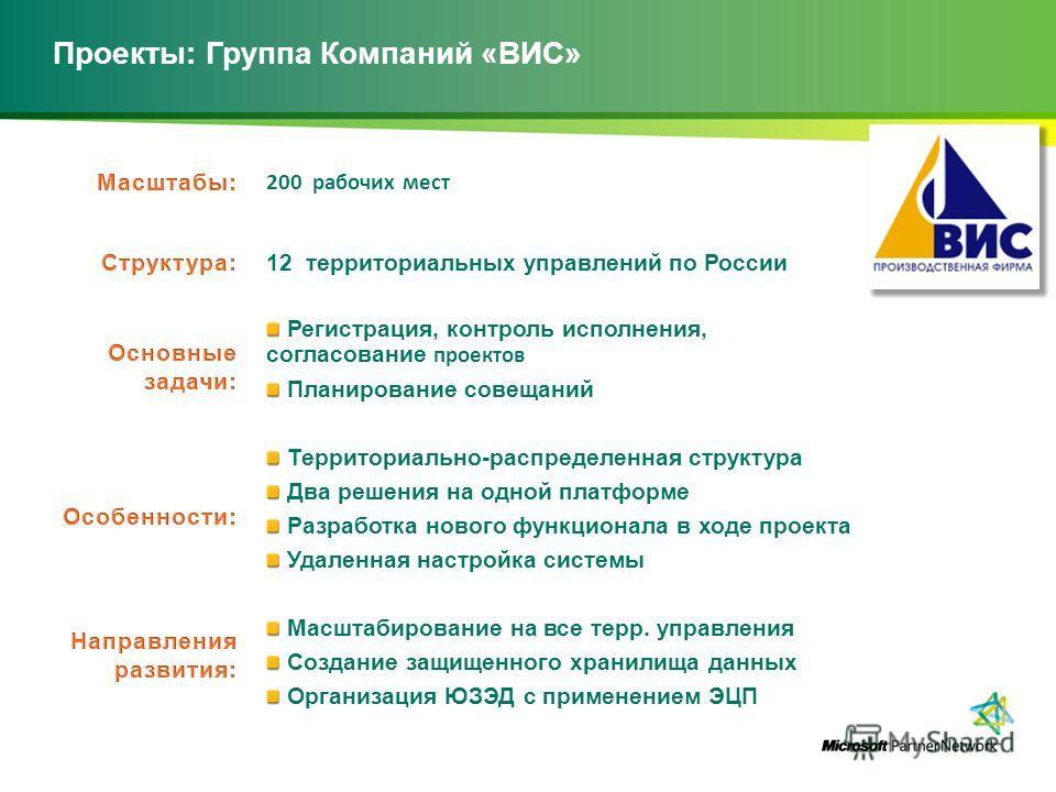 200 рабочих мест 12 территориальных управлений по России Регистрация, контроль исполнения, согласование проектов Планирование совещаний Территориально-распределенная структура Два решения на одной платформе Разработка нового функционала в ходе проект
