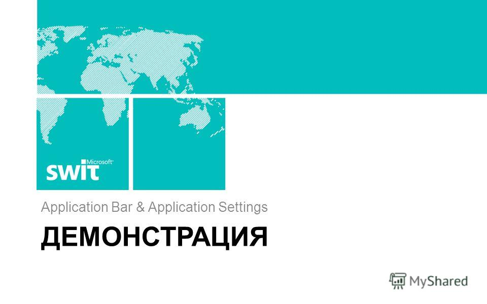 ДЕМОНСТРАЦИЯ Application Bar & Application Settings