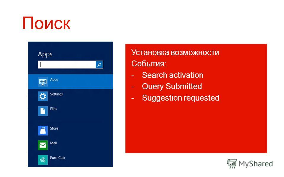 Поиск Установка возможности События: -Search activation -Query Submitted -Suggestion requested