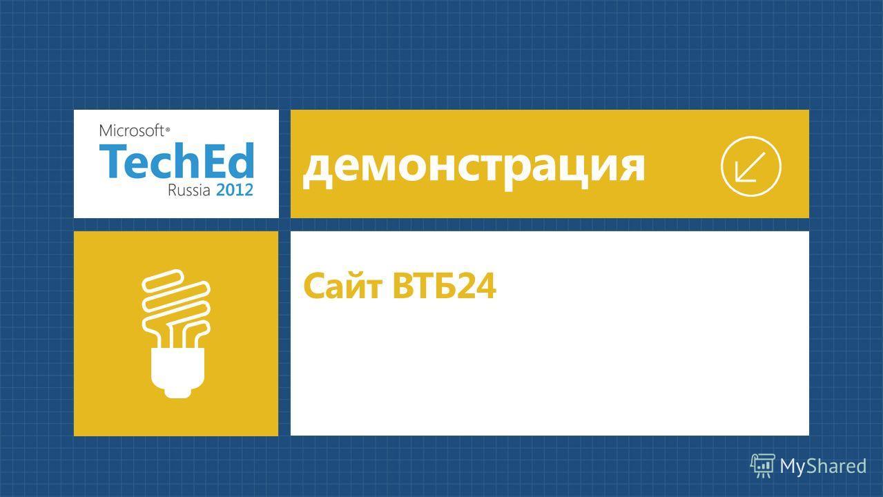 демонстрация Сайт ВТБ24