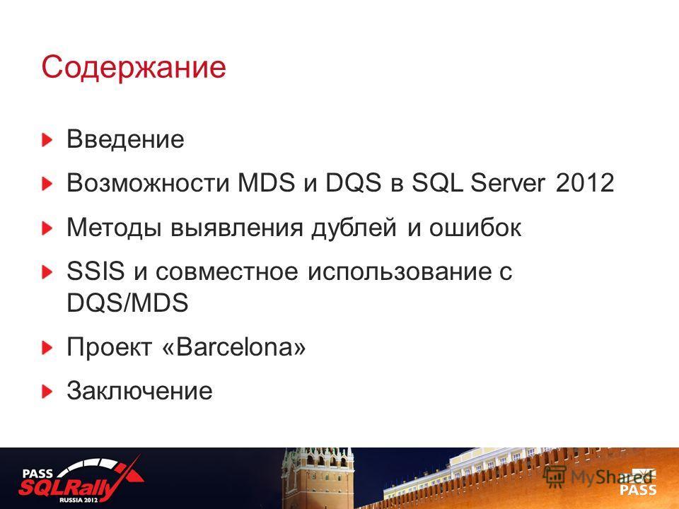 Содержание Введение Возможности MDS и DQS в SQL Server 2012 Методы выявления дублей и ошибок SSIS и совместное использование с DQS/MDS Проект «Barcelona» Заключение