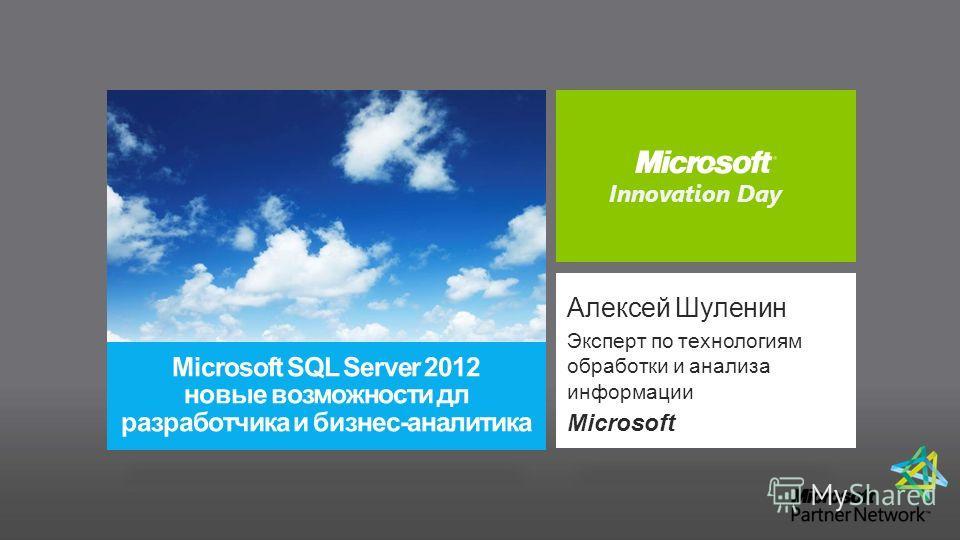 Алексей Шуленин Эксперт по технологиям обработки и анализа информации Microsoft Innovation Day