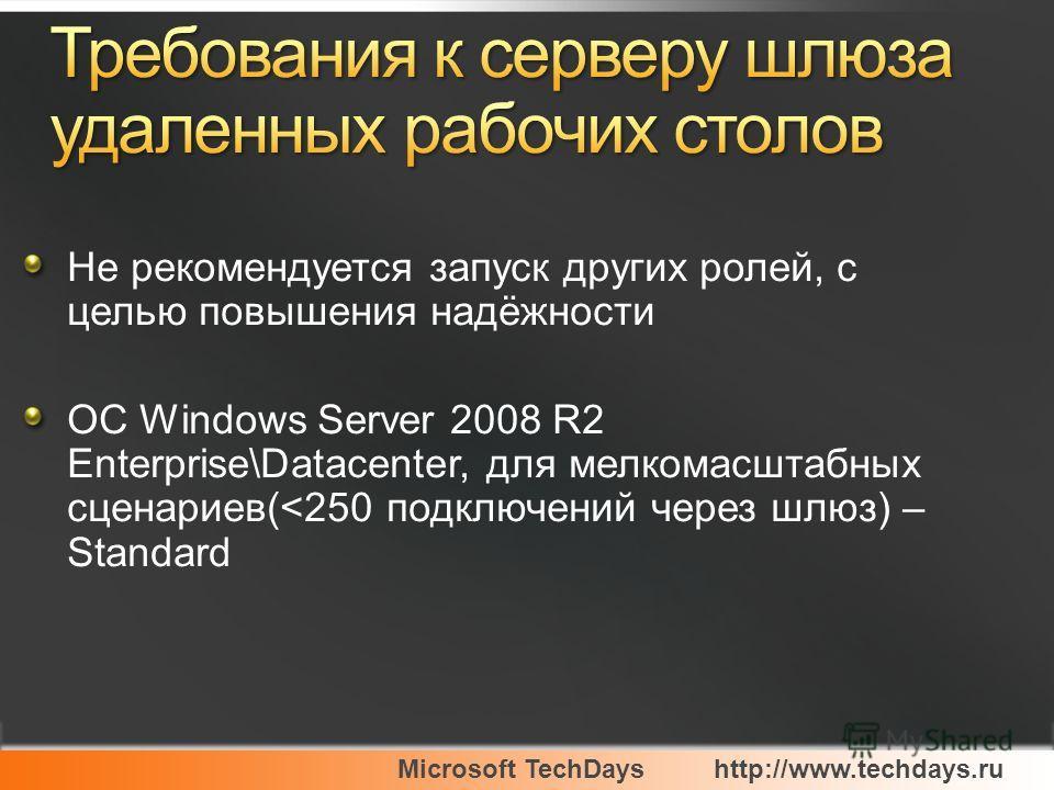 Microsoft TechDayshttp://www.techdays.ru Не рекомендуется запуск других ролей, с целью повышения надёжности ОС Windows Server 2008 R2 Enterprise\Datacenter, для мелкомасштабных сценариев(