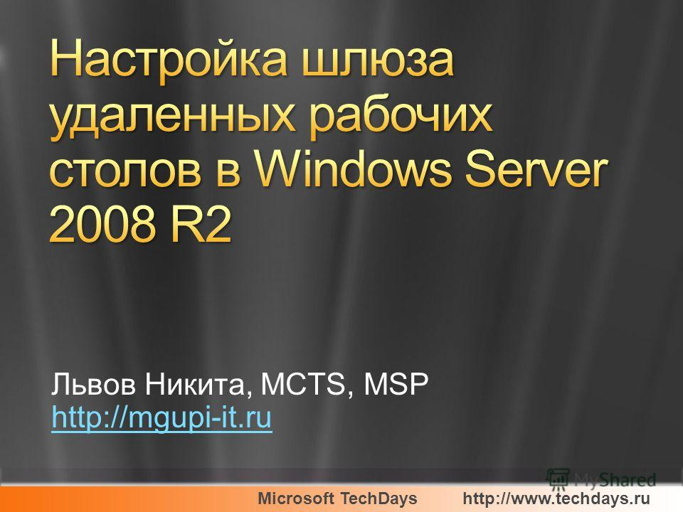 Microsoft TechDayshttp://www.techdays.ru Львов Никита, MCTS, MSP http://mgupi-it.ru http://mgupi-it.ru