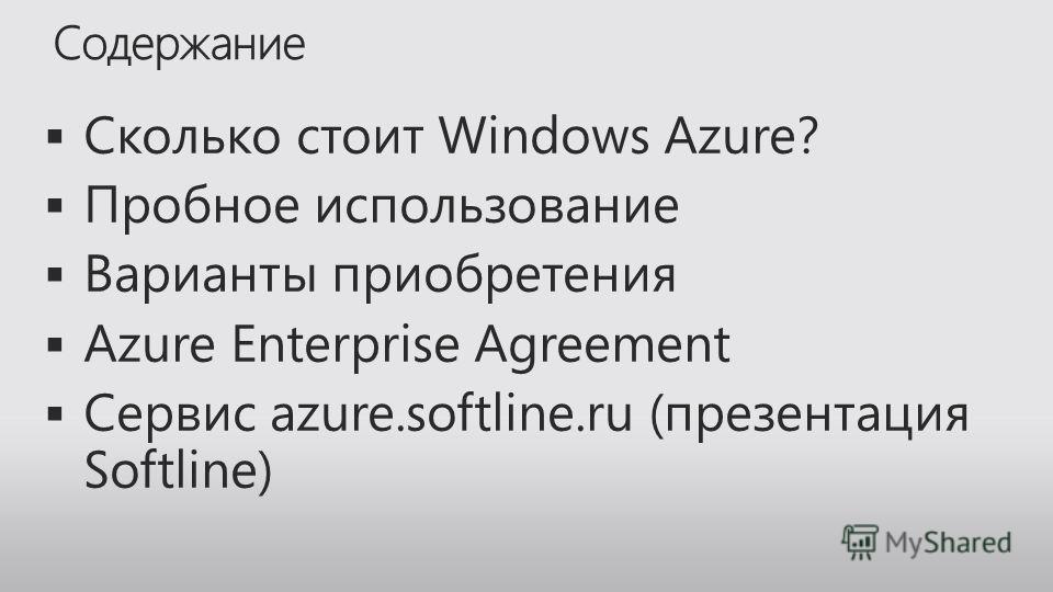 Сколько стоит Windows Azure? Пробное использование Варианты приобретения Azure Enterprise Agreement Сервис azure.softline.ru (презентация Softline)