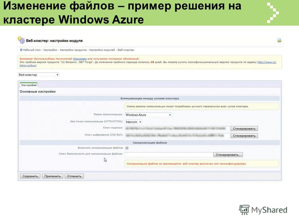 Изменение файлов – пример решения на кластере Windows Azure