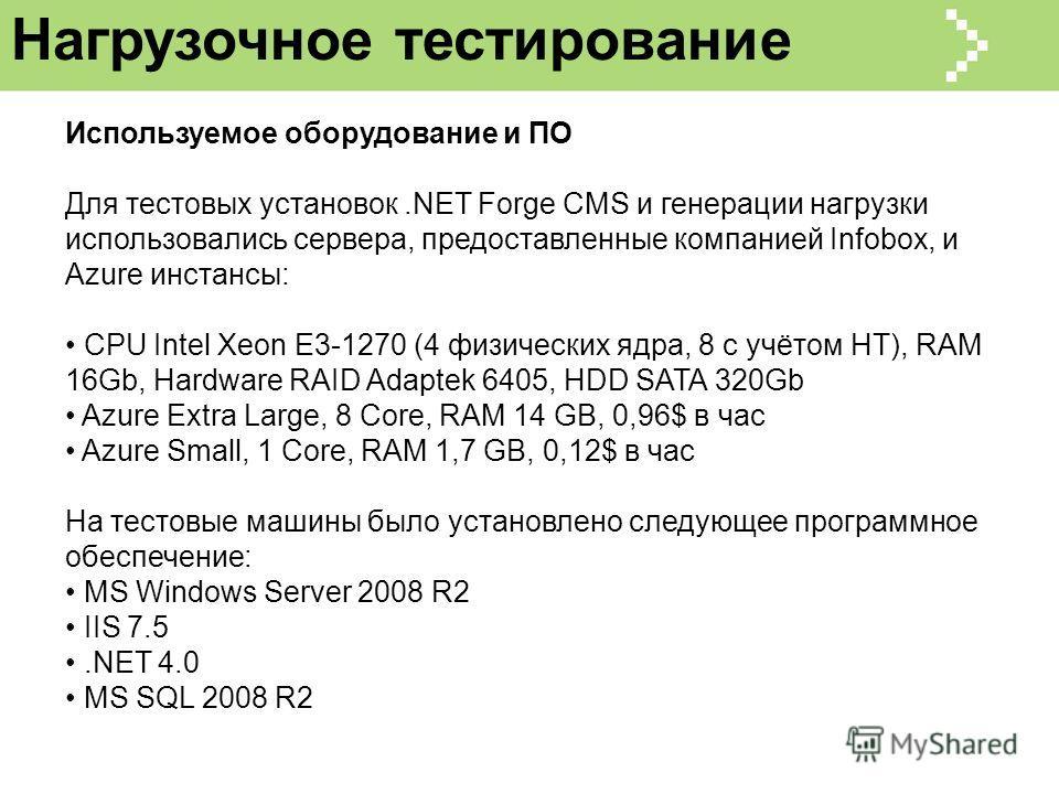 Нагрузочное тестирование Используемое оборудование и ПО Для тестовых установок.NET Forge CMS и генерации нагрузки использовались сервера, предоставленные компанией Infobox, и Azure инстансы: CPU Intel Xeon E3-1270 (4 физических ядра, 8 с учётом HT),