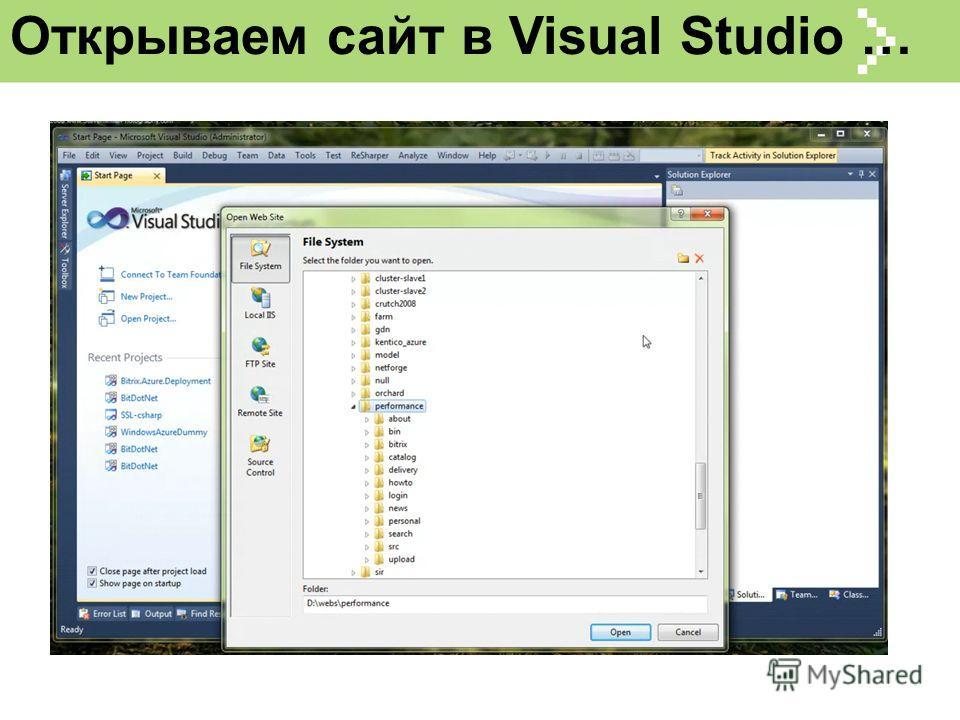 Открываем сайт в Visual Studio …