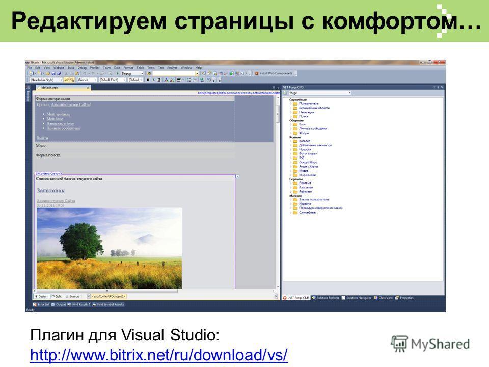 Редактируем страницы с комфортом… Плагин для Visual Studio: http://www.bitrix.net/ru/download/vs/ http://www.bitrix.net/ru/download/vs/