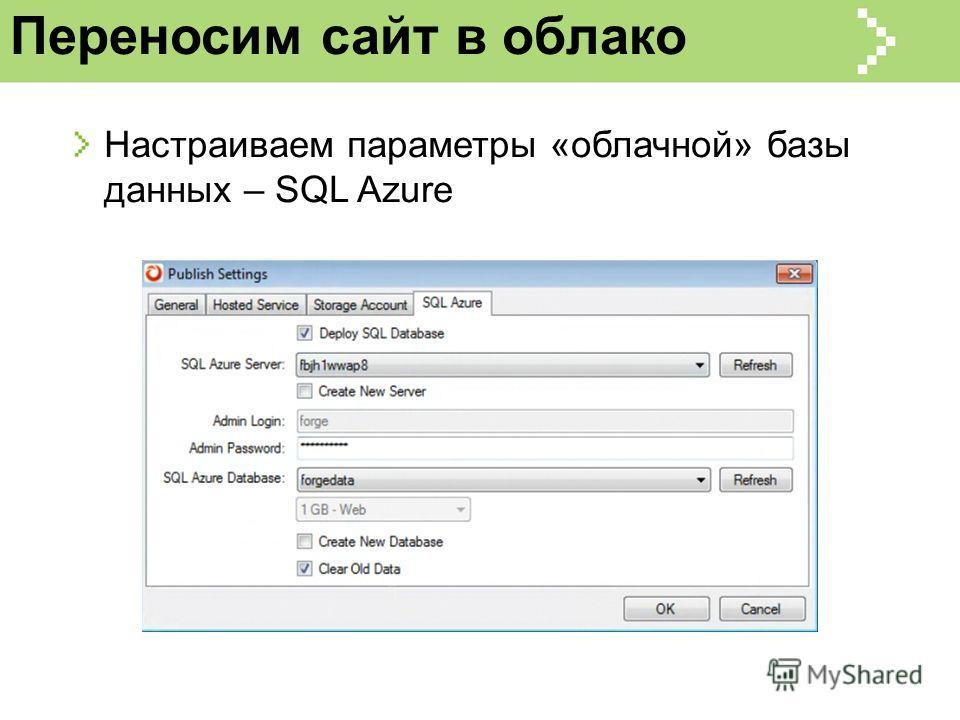 Переносим сайт в облако Настраиваем параметры «облачной» базы данных – SQL Azure