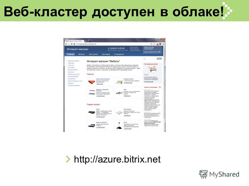 Веб-кластер доступен в облаке! http://azure.bitrix.net
