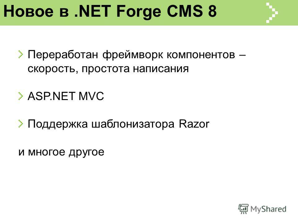 Новое в.NET Forge CMS 8 Переработан фреймворк компонентов – скорость, простота написания ASP.NET MVC Поддержка шаблонизатора Razor и многое другое