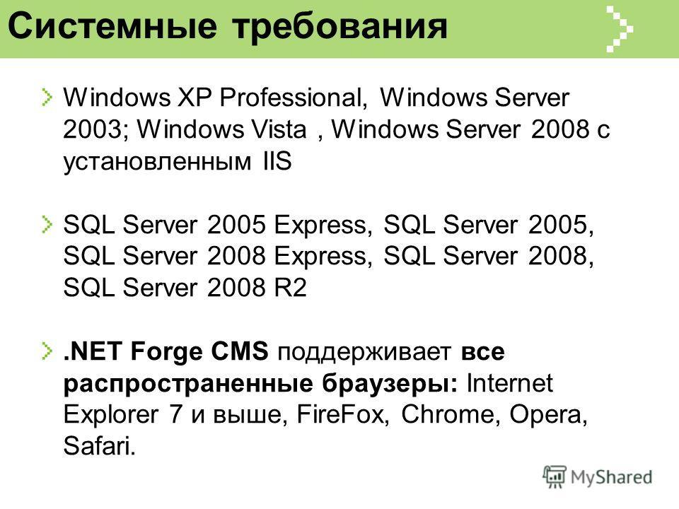 Системные требования Windows XP Professional, Windows Server 2003; Windows Vista, Windows Server 2008 c установленным IIS SQL Server 2005 Express, SQL Server 2005, SQL Server 2008 Express, SQL Server 2008, SQL Server 2008 R2.NET Forge CMS поддерживае