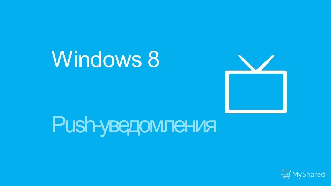 Windows 8 Push-уведомления