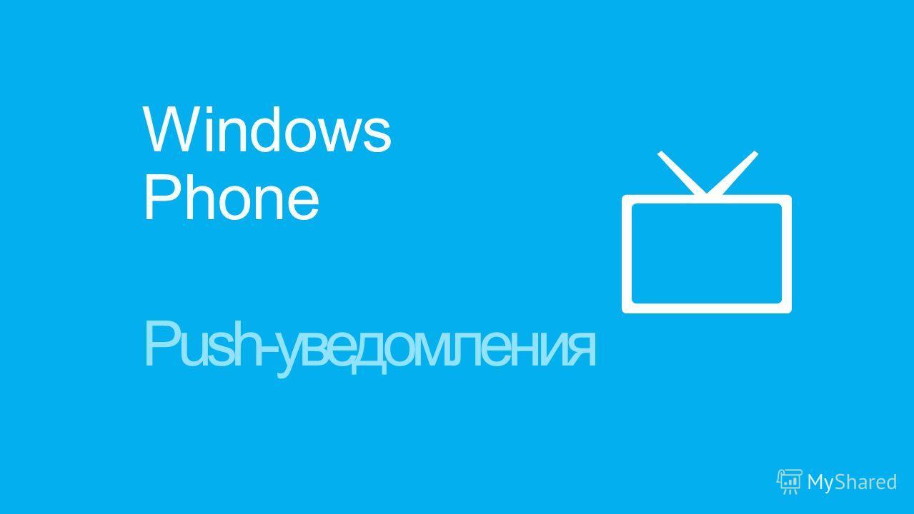 Windows Phone Push-уведомления