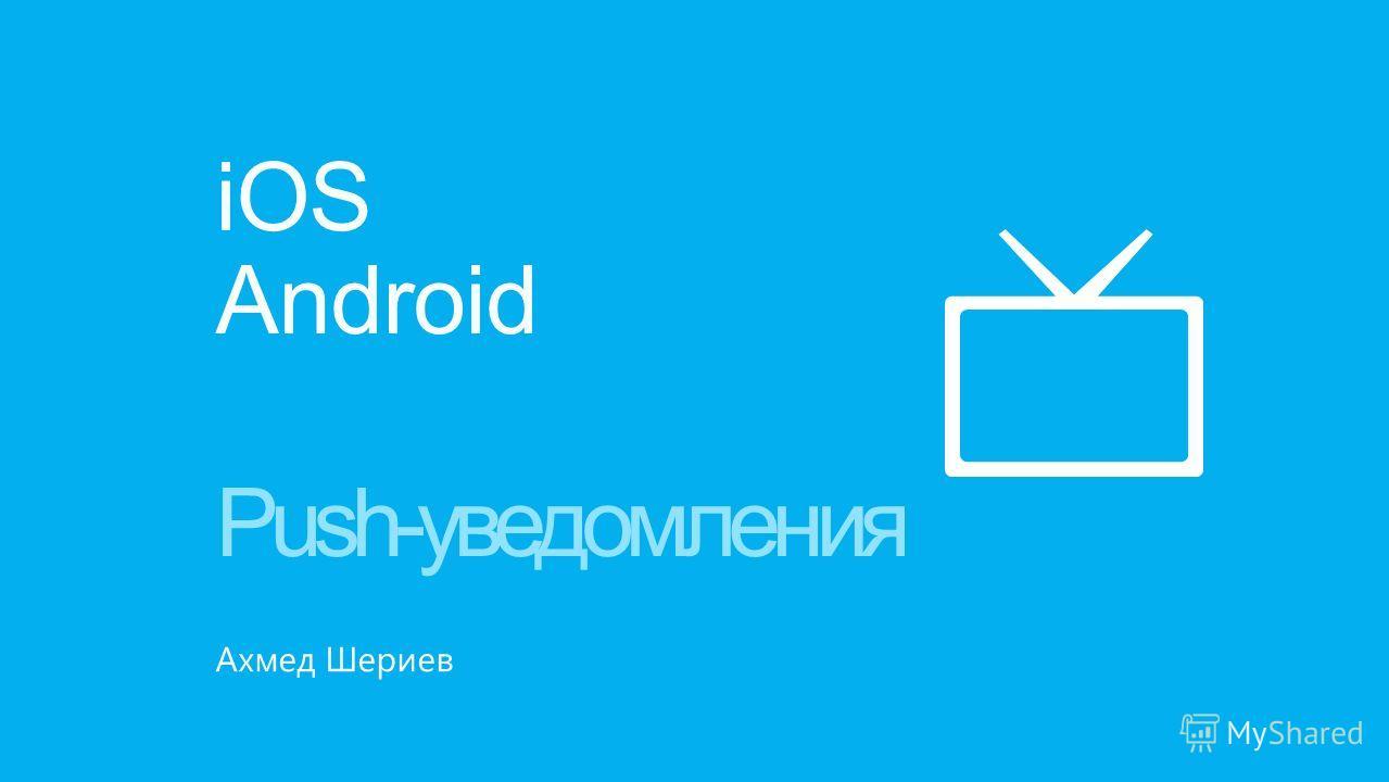iOS Android Ахмед Шериев Push-уведомления