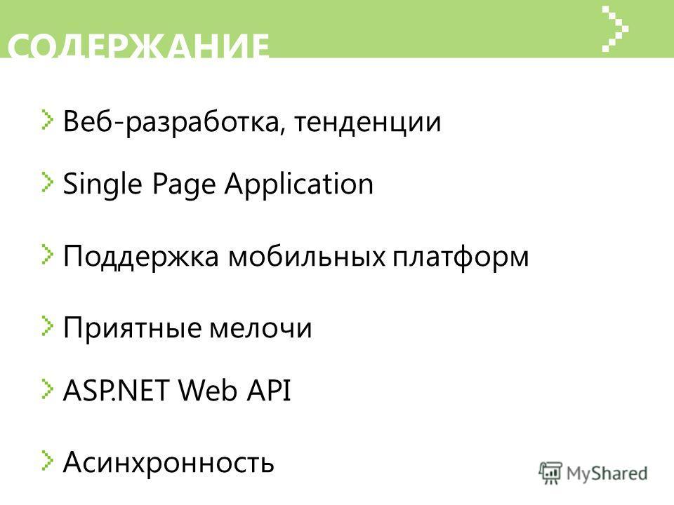СОДЕРЖАНИЕ Веб-разработка, тенденции Single Page Application Поддержка мобильных платформ Приятные мелочи ASP.NET Web API Асинхронность