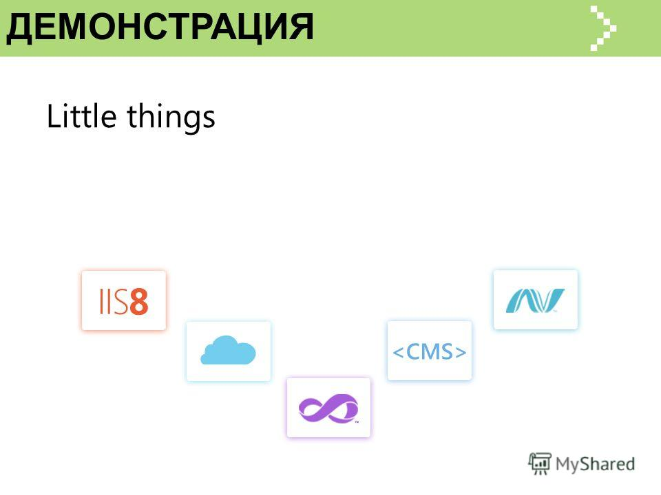 ДЕМОНСТРАЦИЯ Little things