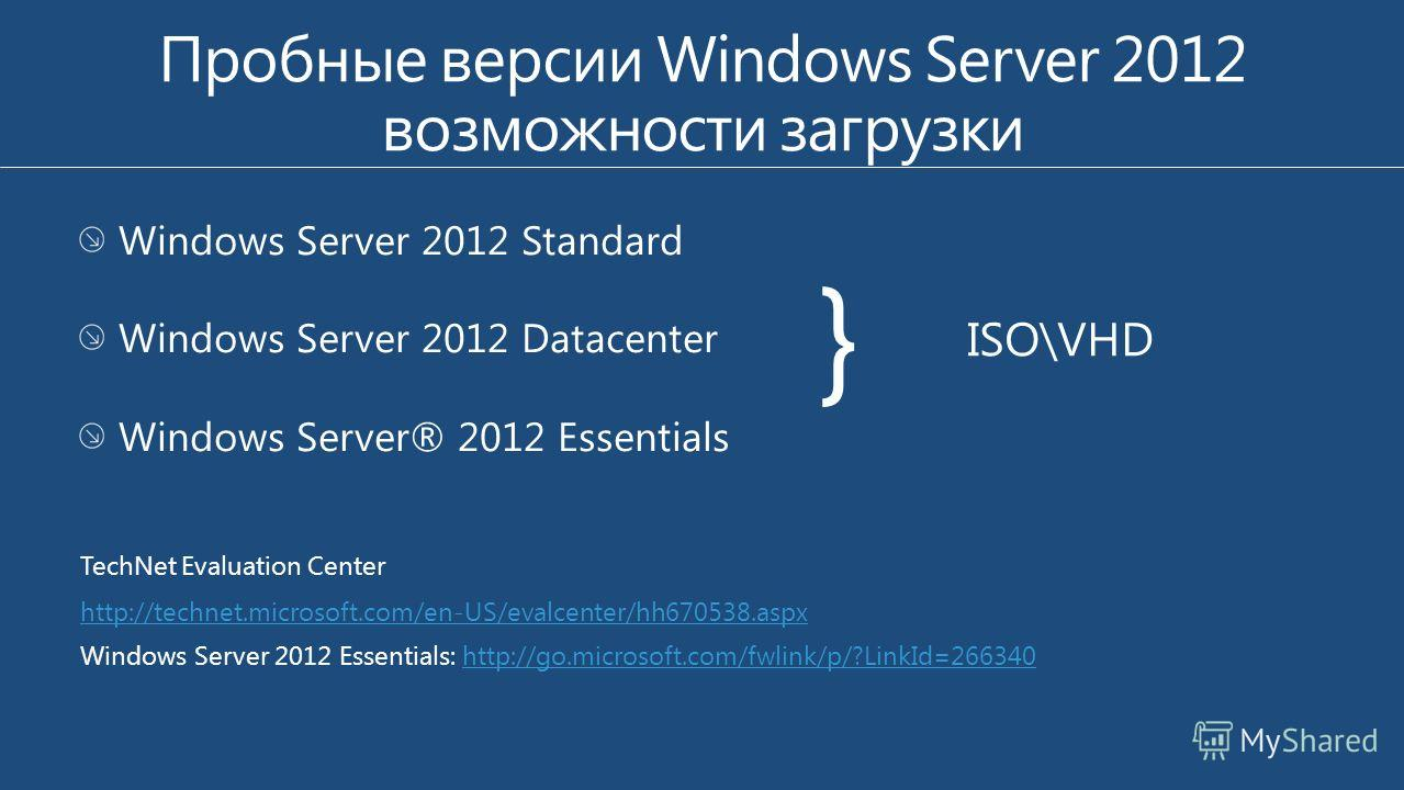 } ISO\VHD TechNet Evaluation Center http://technet.microsoft.com/en-US/evalcenter/hh670538.aspx Windows Server 2012 Essentials: http://go.microsoft.com/fwlink/p/?LinkId=266340http://go.microsoft.com/fwlink/p/?LinkId=266340