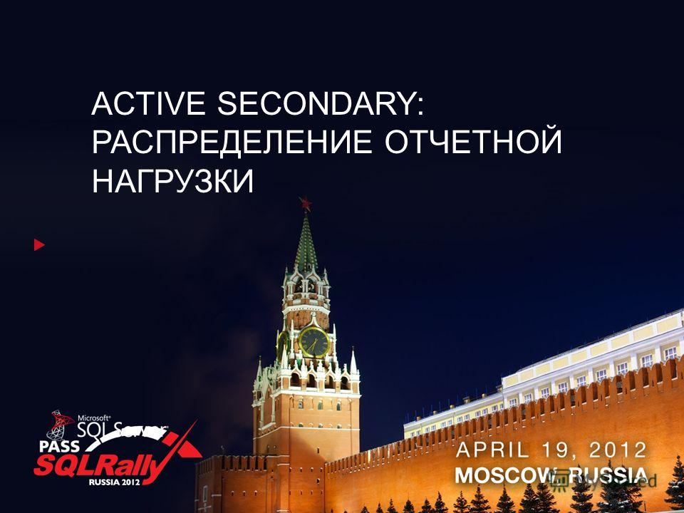 ACTIVE SECONDARY: РАСПРЕДЕЛЕНИЕ ОТЧЕТНОЙ НАГРУЗКИ