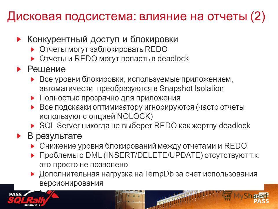 Дисковая подсистема: влияние на отчеты (2) Конкурентный доступ и блокировки Отчеты могут заблокировать REDO Отчеты и REDO могут попасть в deadlock Решение Все уровни блокировки, используемые приложением, автоматически преобразуются в Snapshot Isolati