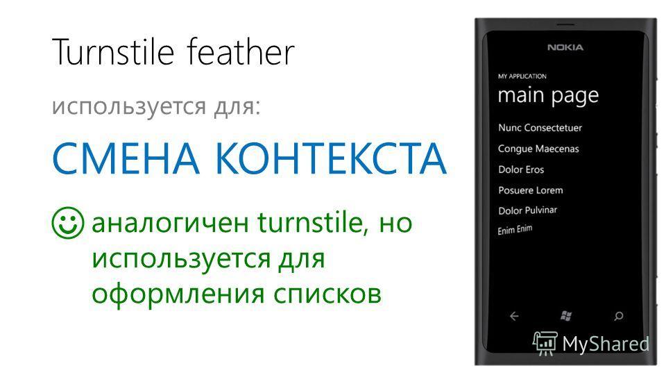 Turnstile feather используется для: СМЕНА КОНТЕКСТА аналогичен turnstile, но используется для оформления списков
