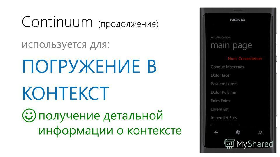 Continuum (продолжение) используется для: ПОГРУЖЕНИЕ В КОНТЕКСТ получение детальной информации о контексте